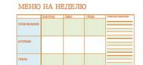 шаблон меню на неделю
