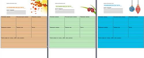 лист планирования занятий