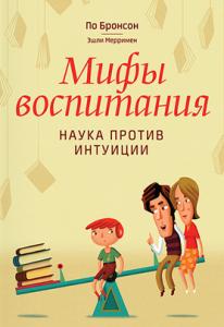 мифы воспитания