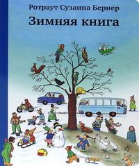 зимний книга