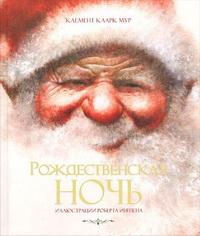 рождественская ночь клемент кларк мур