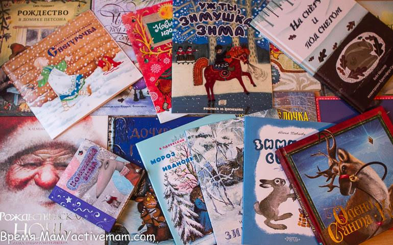 новогодние книги для детей и зимние книги