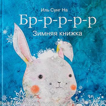 бррр зимняя книжка