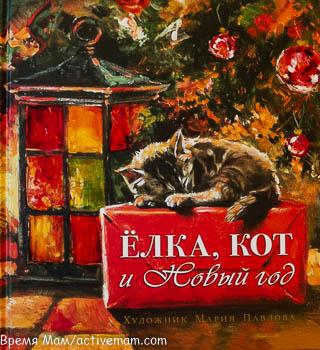 елка кот и новый год