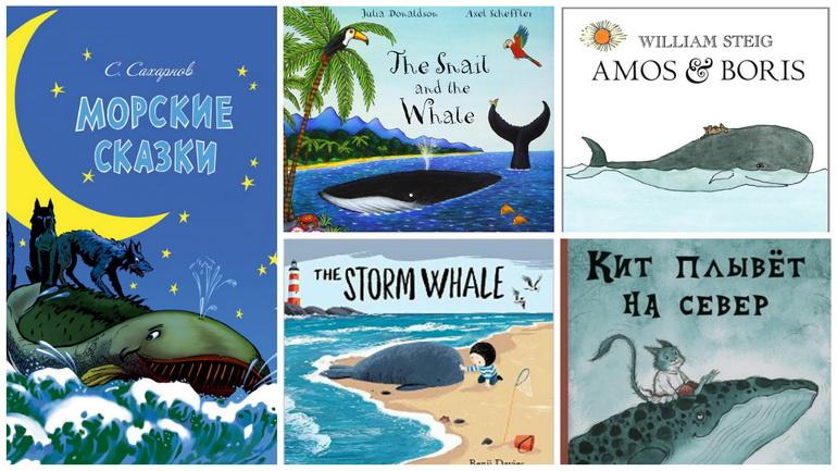 книги о китах