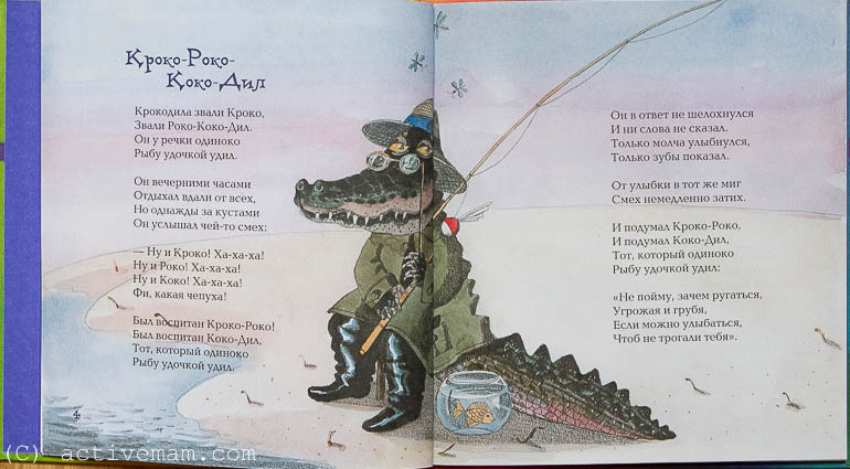 Орлов Кроко-Роко-Коко-Дил