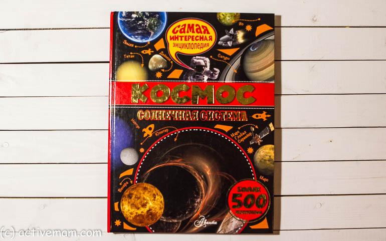 космос солнечная система АСТ самая интересная энциклопедия