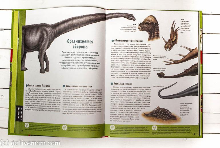 Динозавры и первые звери от АСТ
